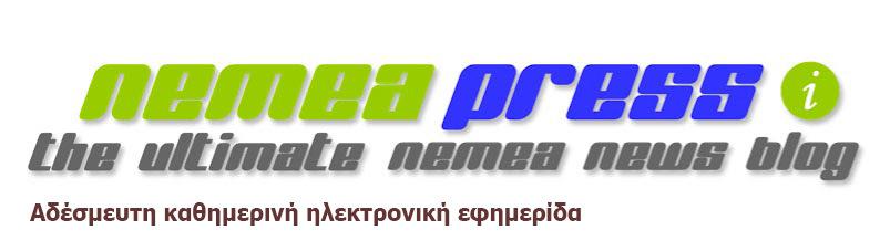 Nemeapress.gr