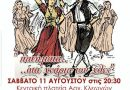 13° Συναπάντημα Παραδοσιακών Χορευτικών Συλλόγων στις Αρχαίες Κλεωνές