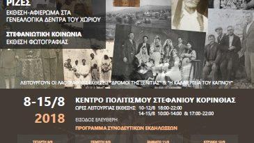 7o Πολιτιστικό Αντάμωμα Στεφανίου – Πρόγραμμα