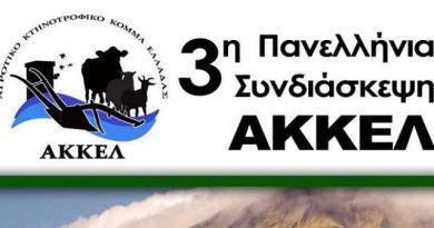 To πρόγραμμα της 3ης πανελλήνιας συνδιάσκεψης του ΑΚΚΕΛ 29-30 Σεπτεμβρίου στο Αγρίνιο