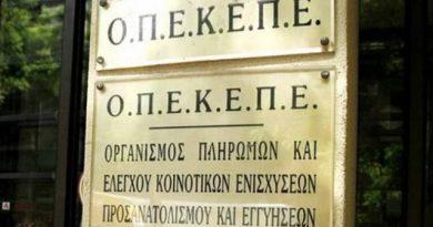 ΟΠΕΚΕΠΕ: Πριν την 26η Οκτωβρίου η προκαταβολή της Βασικής Ενίσχυσης