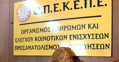 ΟΠΕΚΕΠΕ: Πληρωμές ύψους 1,4 εκατ. ευρώ