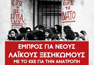 Ανακοίνωση για την εκδήλωση εορτασμού της εξέγερσης του Πολυτεχνείου