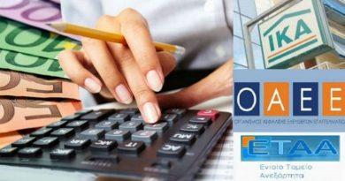 Διαγραφή χρεών σε ταμεία: Ποιους αφορούν