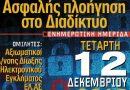 Ημερίδα με θέμα «Ασφαλής Πλοήγηση στο Διαδίκτυο» στο Βέλο