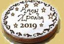 Νεμέα: Ο Σύλλογος Συνταξιούχων και το ΚΑΠΗ κόβουν την πίτα τους