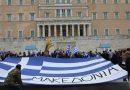 Νέο συλλαλητήριο για τις Πρέσπες ανήμερα της ψηφοφορίας