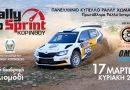 Έρχεται το 38ο Rally Sprint Κορίνθου