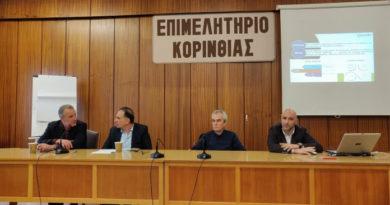Ξεκίνησε νέο μεταπτυχιακό πρόγραμμα στη διοίκηση Τουριστικών επιχειρήσεων από το Επιμελητήριο Κορινθίας