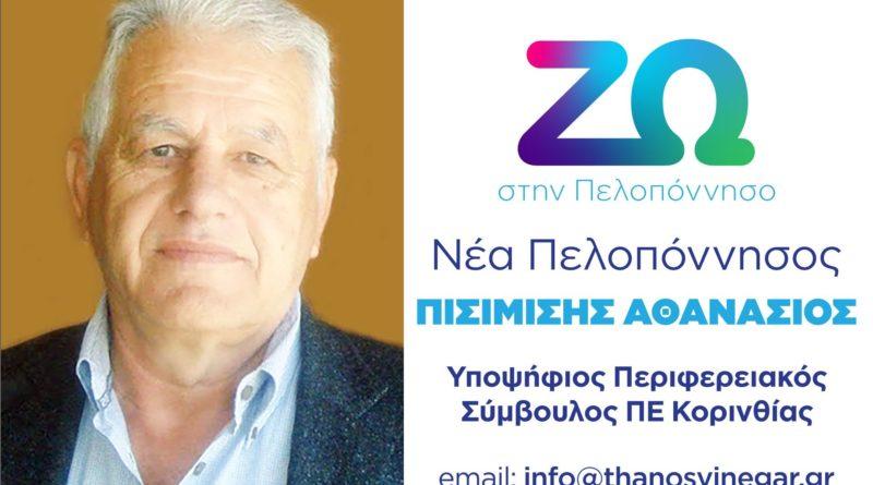 Πισιμίσης Αθανάσιος – Υποψήφιος Περιφερειακός Σύμβουλος Κορινθίας