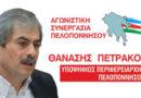 Θαν. Πετράκος: Παρουσίαση 4 νέων υποψηφίων στην Κορινθία