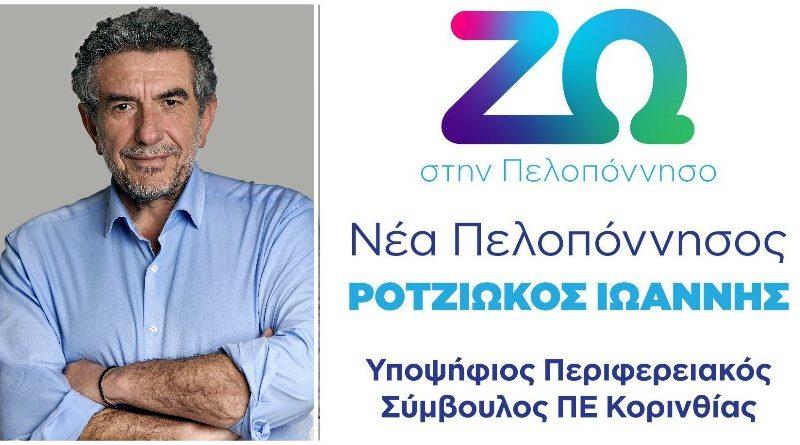 Ανοιχτή επιστολή του υποψήφιου περιφ. συμβούλου Γιάννη Ροτζιώκου