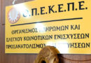 ΟΠΕΚΕΠΕ: Πληρωμή 2,2 εκατ. ευρώ σε 323 δικαιούχους