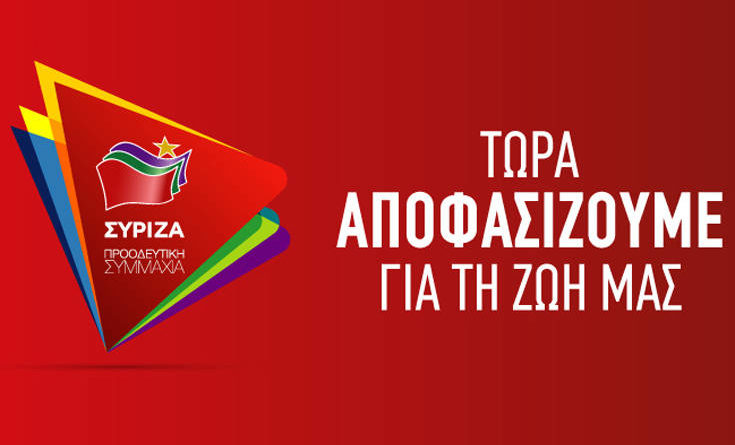 ΣΥΡΙΖΑ Νεμέας: Ανοιχτή πολιτική εκδήλωση – 20 Ιουνίου