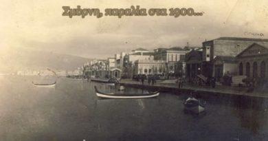 Εμβατήριο Σμύρνης -IZMIR MARCHE (σε δύο εγγραφές)