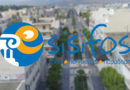 e-Sisifos : Η εκπαίδευση συνεχίζεται σε Λουτράκι και Κόρινθο