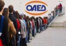 ΟΑΕΔ: Νέο πρόγραμμα κοινωφελούς εργασίας για 35.000 ανέργους