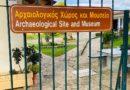 Κλειστά μουσεία και αρχαιολογικοί χώροι έως 30 Μαρτίου