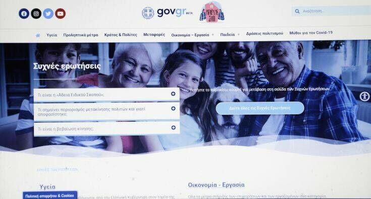 Στον «αέρα» το covid19.gov.gr: Ποιες οι λειτουργίες του