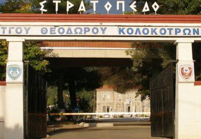 Στην Περιφέρεια Πελοποννήσου τα στρατόπεδα Τρίπολης και Ναυπλίου