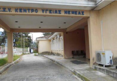 Νεμέα: Αρνητικό το δεύτερο τεστ κορωνοϊού εργαζόμενου του Κέντρου Υγείας