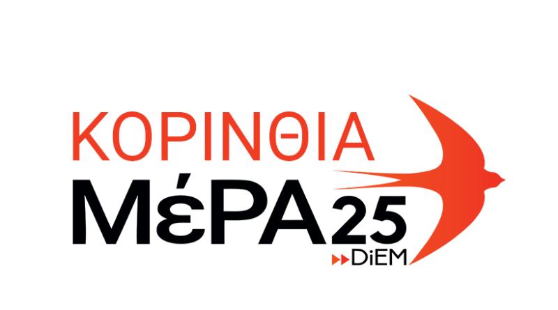 Ανακοίνωση ΜέΡΑ25 Κορινθίας για την υπουργοποίηση Ταγαρά