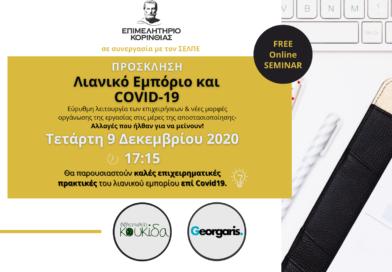 ΝΕΟ δωρεάν webinar από το Επιμελητήριο Κορινθίας: Λιανικό Εμπόριο και COVID-19