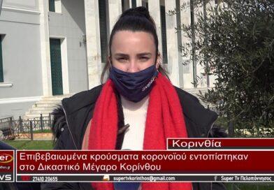 Σφραγίζεται το Δικαστικό Μέγαρο Κορίνθου -VIDEO