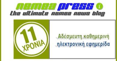 11 Χρόνια Nemea Press. Συνεχίζουμε