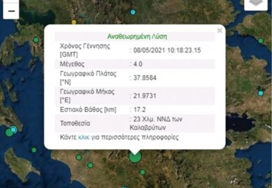Σεισμός στα Καλάβρυτα 4 Ρίχτερ