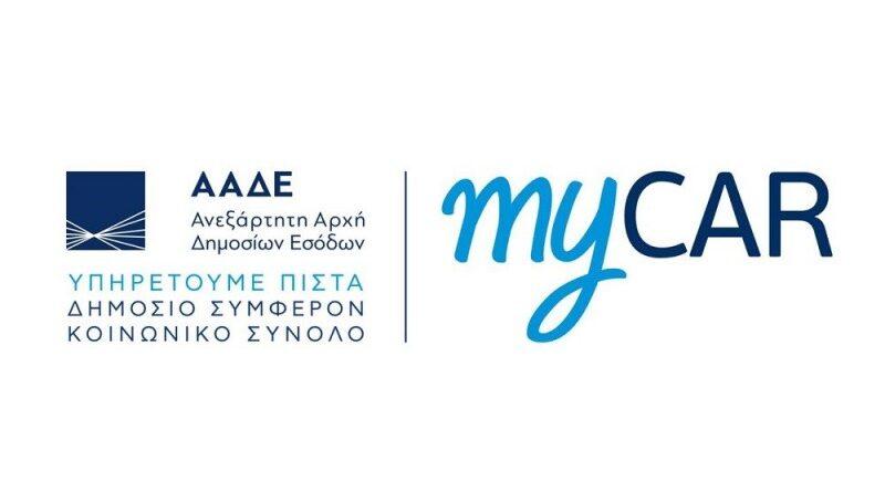 Τέλη κυκλοφορίας με το μήνα: Άνοιξε η πλατφόρμα myCar για την ψηφιακή άρση ακινησίας
