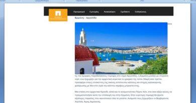 Νικολάκου: Γι' αυτό το site είστε υπερήφανος κ. Νίκα;