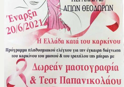 ΔΩΡΕΑΝ εξετάσεις Μαστογραφίας και Τεστ Παπανικολάου για όλο τον γυναικείο πληθυσμό του Δήμου Λουτρακίου – Περαχώρας – Αγίων Θεοδώρων