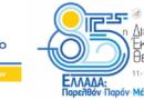 Το Επιμελητήριο Κορινθίας καλεί τα μέλη του να δηλώσουν συμμετοχή στη ΔΕΘ 2021