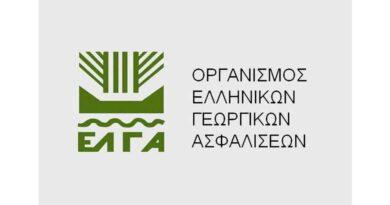 ΥΠΑΑΤ:Έγκριση 157 προσλήψεων διαφόρων ειδικοτήτων στον ΕΛΓΑ