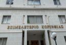 Σύνθεση νέας Διοικητικής Επιτροπής του Επιμελητηρίου Κορινθίας