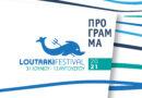 Loutraki Festival 2021 – Πρόγραμμα