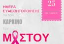 Ιατρικός Σύλλογος Αργολίδας: Παγκόσμια Ημέρακατά τουκαρκίνου του μαστού