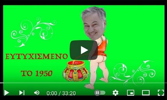 Χρ. Ζαραλίκος: «ΕΥΤΥΧΙΣΜΕΝΟ ΤΟ 1950 !!!» -VIDEO